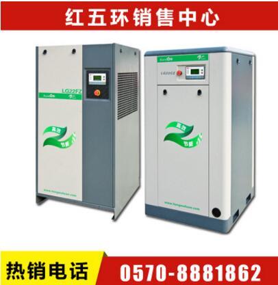 厂家批发销售小型LGcz系列固定式螺杆空气压缩机