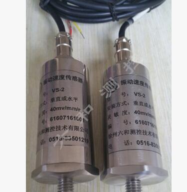 磁电式振动速度w优德88亚洲VS-2