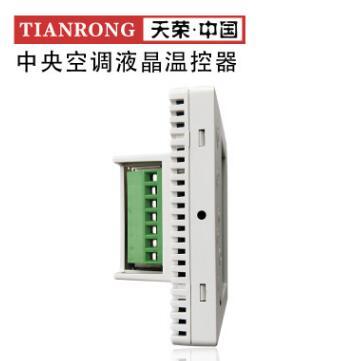 工厂直销 天荣TR-805中央空调温控器 风机盘管液晶温度控制器