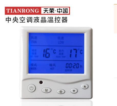 803中央空调温控器 液晶温控器 风机盘管温度控制器三速开关面板