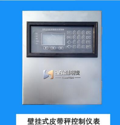 供应皮带秤仪表 称重显示器 通用皮带秤控制器主机厂家直销