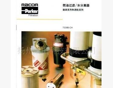 PARKER 滤清器 RACOR粗滤器 油水分离器 进口滤清器