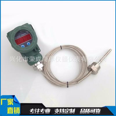 【厂家直销】分体式无线变送器 无线温度变送器 投入式温度变送器