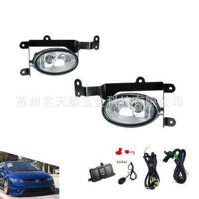 厂家直销 改装汽车FL-HD1061C 雾灯 HONDA CIVIC 2D 2006-2008(U.