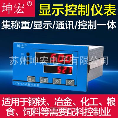 坤宏HTW-K1上下限定量控制称重仪表带RS485 0-10V 4-20ma输出