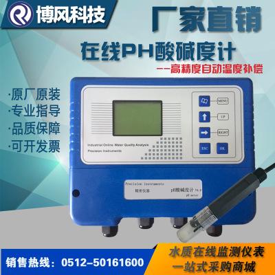 工业在线酸度计壁挂式污水PH在线监测仪orp在线检测仪控制器