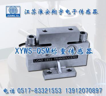 XYRES计量罐反应釜称重模块系统选型