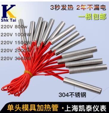 厂家供应不锈钢单头加热管 大功率 高精密度 模具加热管
