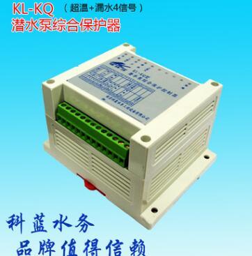 KL-KQ潜水泵综合保护器漏水超温4信号保护器
