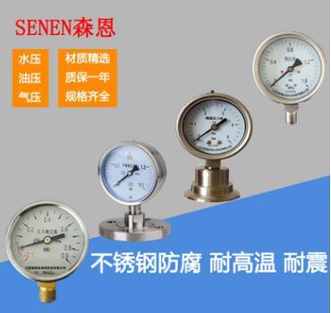 Y-200一般普通压力表 材质碳钢表盘直径200mm 弹簧管压力表批发