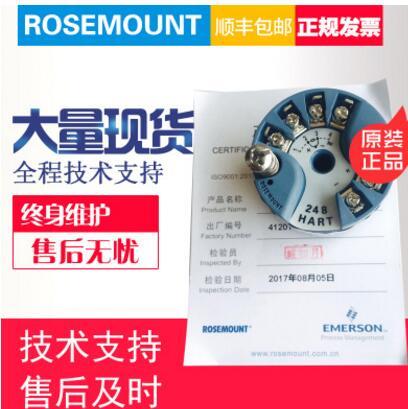 248温度变送器罗斯蒙特 ROSEMOUNT 热电阻热电偶温度变送模块