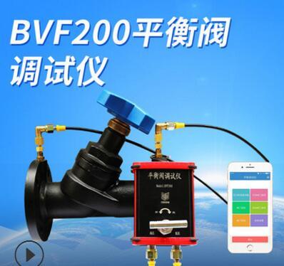 BVF200平衡阀调试仪 平衡阀流量计 水力平衡调试 平衡阀流量计
