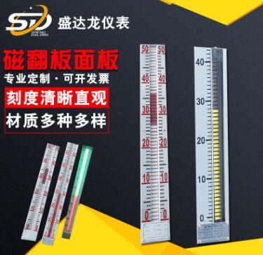 磁翻板液位计面板 磁翻板面板 液位计面板 磁翻板液位计面板