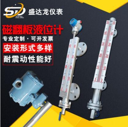 磁翻板液位计侧装式 磁耦合液位计 磁翻板液位计 磁性浮子液位计