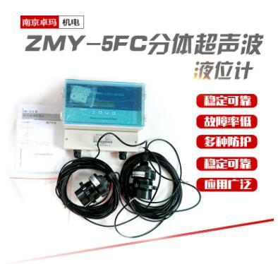 供应超声波液位差计0-20米