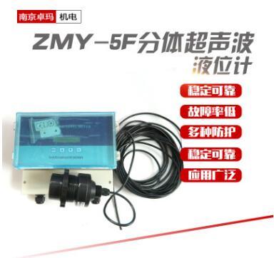 供应分体式超声波液位计 超声波料位计