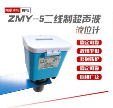 供应批发 一体/分体 超声波液位计 0-12m