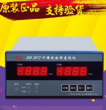 江阴众和ZH2072 可编程位移监视仪