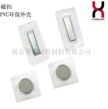 厂家生产pvc防水磁扣 车缝包膜磁铁扣 大衣隐形扣