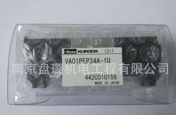 现货供应原装日本黑田精工电磁阀VA01PE34A-1U