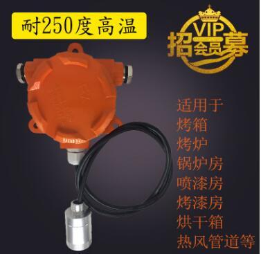 可燃耐高温报警器烤箱炉喷烤漆房热风管道气体泄漏探测检测仪探头