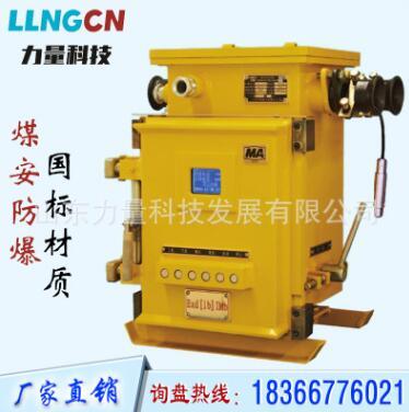 矿用隔爆兼本质安全型真空电磁启动器(水泵自动开停控制开关)