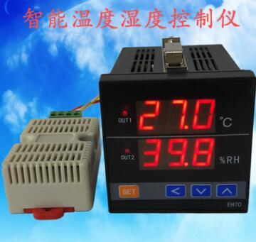 温湿度控制器 数显 恒温恒湿控制 温湿度计 高精度传感器