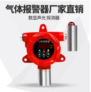 厂家直销 在线式VOC气体检测仪 光电离子式VOC气体浓度探测器 PID