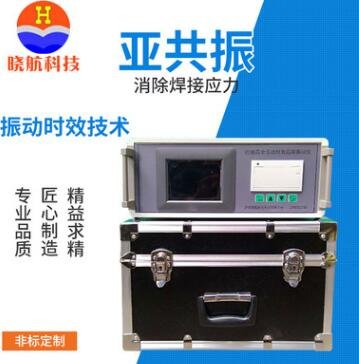 厂家直销 振动试验机 时效振动机 济南振动时效机晓航高频