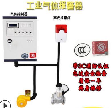 工业消防认证可燃气体报警器厨房商用喷漆房加气站天然气体探测器