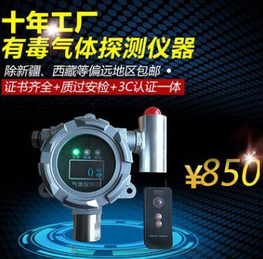 四通道气体报警控制器 气体报警器控制主机 4探头以上免费送