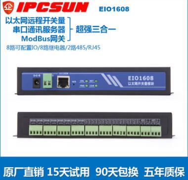IO开关量转以太网 8路开关量模块 IO转485 8路继电器 支持Modbus