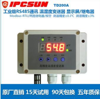 温湿度变送器 RS485通讯 Modbus 两路继电器 工业级 温度传感器