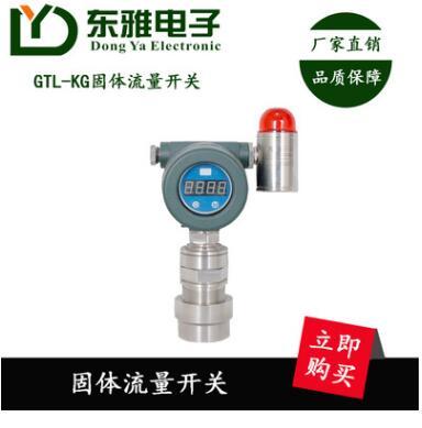 厂家现货供应GTL/KG11固体流量开关_大量程管道用防爆固体流量计
