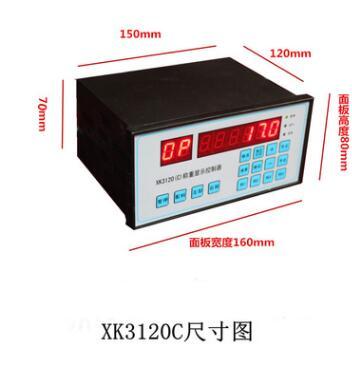 厂家直销沥青站搅拌站配料机专用配料控制器XK3120C称重显示器