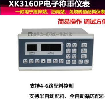 包邮仪表XK3160P称重显示器搅拌站混凝土配料仪表电子称重仪表
