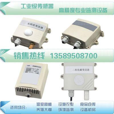 二氧化碳传感器 二氧化碳变送器 co2变送器co2仪表