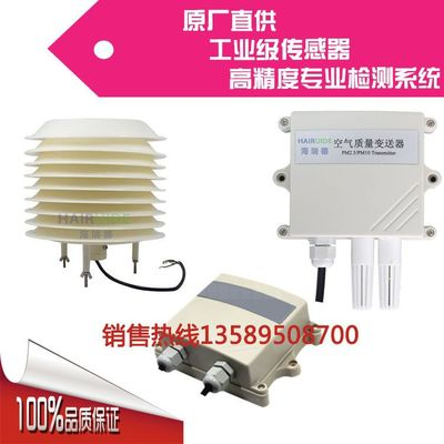 空气质量传感器 PM2.5变送器 PM10仪表