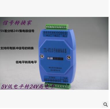 脉冲信号转换隔离分配模块,5V信号转24V信号 2路高低电平转换