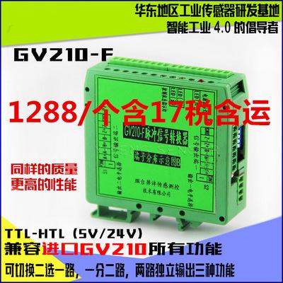 GV210脉冲信号转换隔离分配模块转换器 一分二路 高低电平转换