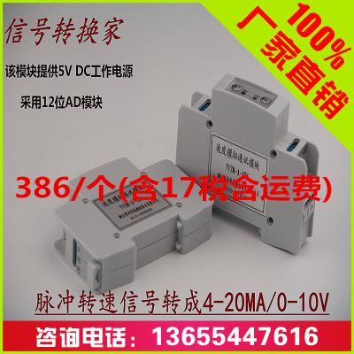速度模块转速模块,速度模拟485通讯模块0-10V /4-20M输出