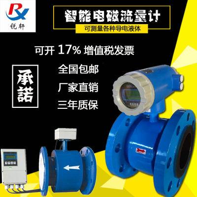 供应电磁流量计 智能电磁流量计 管道安装智能电磁流量计