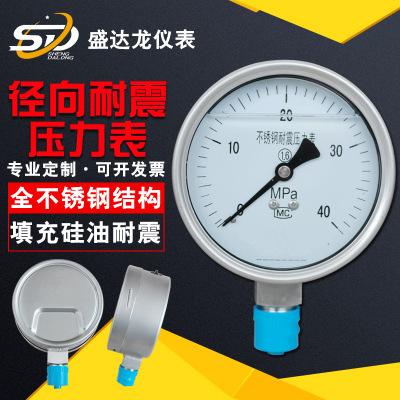 径向耐震压力表 耐震压力表 不锈钢耐震压力表