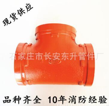 厂家批发消防专用管件沟槽三通沟槽管件异径三通沟槽异径管
