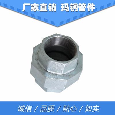 专业外贸出口 国标镀锌玛钢管件 油任活接头DN15-25