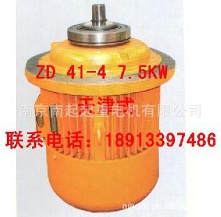ZD141-4 7.5KW 天津式 南京起重电机 锥形转子三相异步电动机