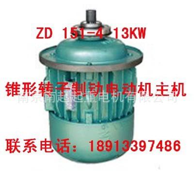 南京起重电机总厂 ZD 51-4 13KW 锥形转子三相异步电机