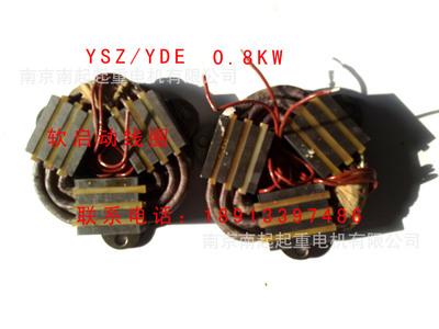 软启动电机线圈 电磁线圈YSZ/YDE 0.8KW/1.5KW/2.2KW