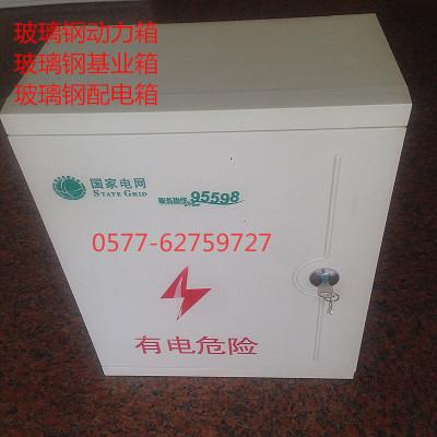 玻璃钢配电箱 基业箱 动力柜 300*400*200 配电箱