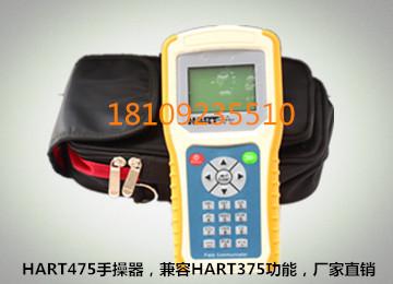 HART475手操器厂家直销,质量保证,价格优惠!